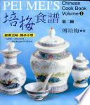 peimei-fu-pei-meis-chinese-cook-book-volume-ii